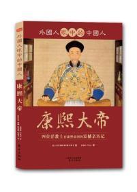 外国人眼中的中国人:康熙大帝