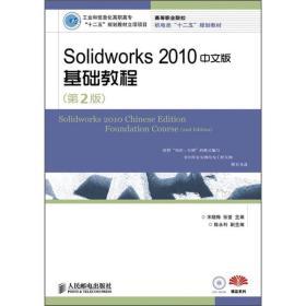 Solidworks 2010中文版基础教程(第2版)