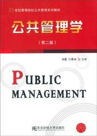 二手正版 公共管理学 第二2版 倪星 付景涛 东北财经大学9787565416149