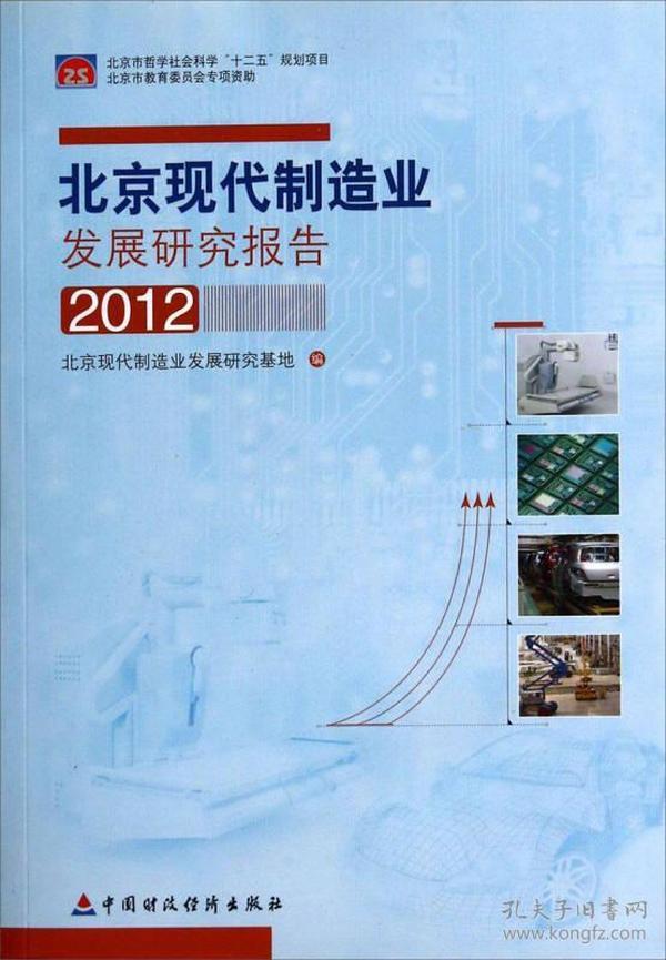 北京现代制造业发展研究报告(2012)