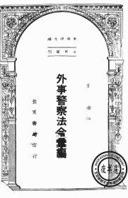 外事警察法令汇编-1947年版-(复印本)-世界集刊