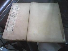 民国8年上海集古阁白纸石印 医学广笔记第一 三 两卷 两本,