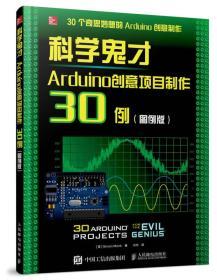 科学鬼才 Arduino创意项目制作30例(图例版)