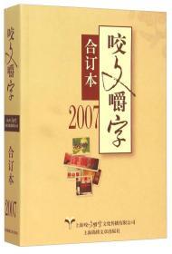 2007年咬文嚼字合订本(平)