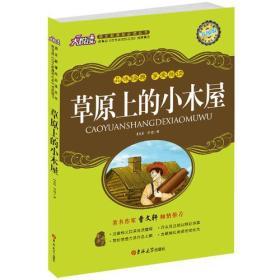 著名作家曹文轩倾情推荐:草原上的小木屋