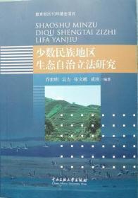 少数民族地区生态自治立法研究