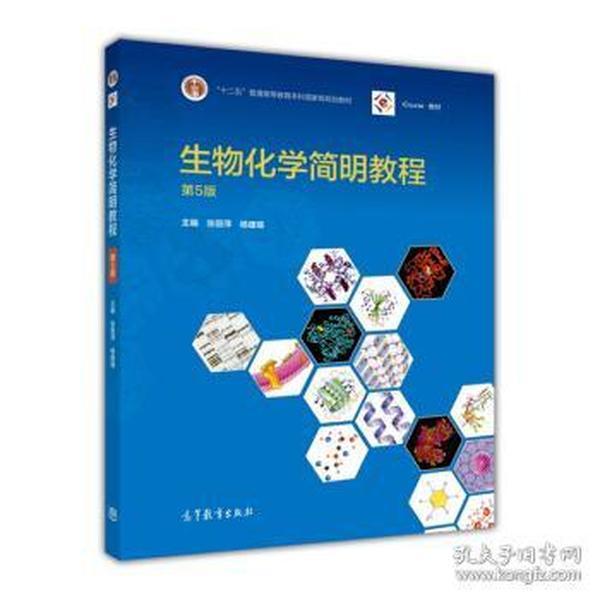 生物化学简明教程(第5版)张丽萍