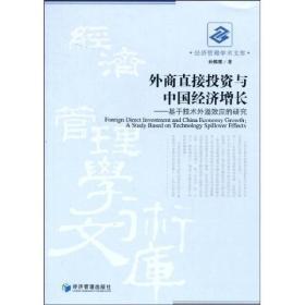 外商直接投资与中国经济增长:基于技术外溢效应的研究