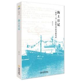 """海上日记:""""科学一号""""赤道太平洋考察实录"""