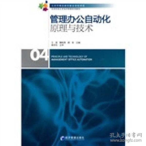 北京科技大学经济管理系列教材:管理办公自动化原理与技术