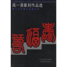 高一清篆刻作品選:三字經·百福·百壽