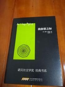 《我弥留之际》诺贝尔文学奖经典书系 新书