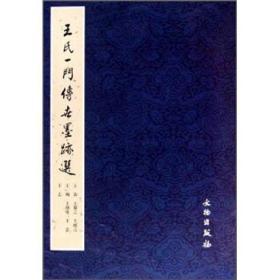 新书--王氏一门传世墨迹选