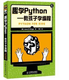 趣学Python:教孩子学编程