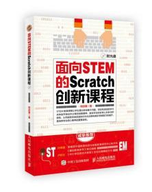 面向STEM的Scratch创新课程 没盘