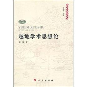 越地学术思想论