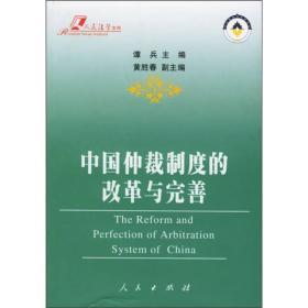 中国仲裁制度的改革与完善