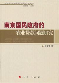 南京国民政府的农业贷款问题研究—20世纪中国乡村社会变迁丛书