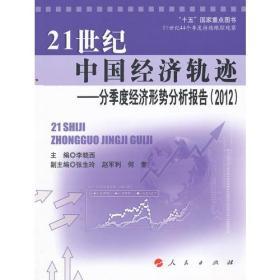 21世纪之光经济轨迹--分季度经济形势分析报告(2012)