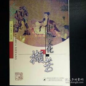 中医文化撷芳