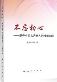 不忘初心--坚守中国共产党人的精神家园9787010166056(G-34)