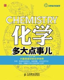 中学知识轻松学:化学多大点事儿