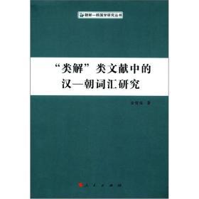 """""""类解""""类文献中的汉—朝词汇研究"""