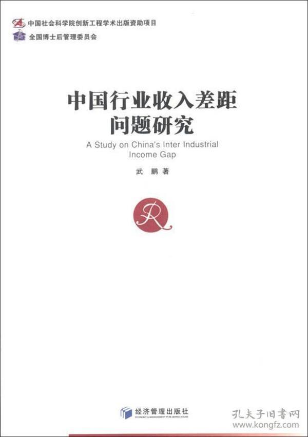 中国行业收入差距问题研究