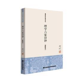 钱穆先生著作系列(简体版):理学六家诗钞(新校本)