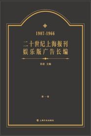 二十世纪上海报刊娱乐版广告资料长编