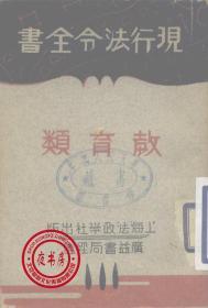 现行法令全书教育类-1933年版-(复印本)