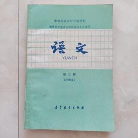 中等专业学校试用教材 《语文 》第三册(应用文)