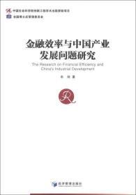 金融效率与中国产业发展问题研究