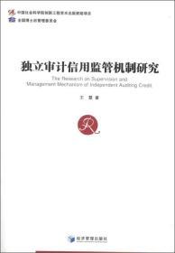 独立审计信用监管机制研究