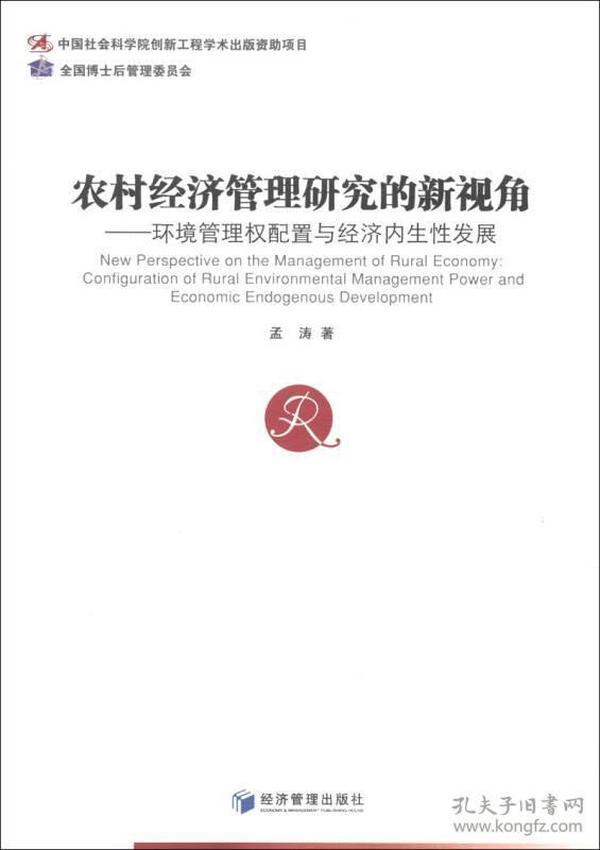 农村经济管理研究的新视角:环境管理权配置与经济内生性发展