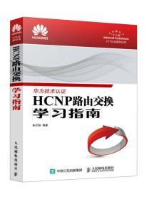 HCNP路由交换学习指南9787115464002(1233)