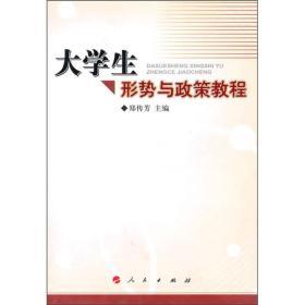 正版二手大学生形势与政策教程郑传芳人民出版社9787010081427有笔记