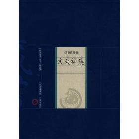新版家庭藏书-名家选集卷-文天祥集