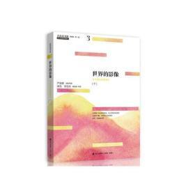 青春读书课(珍藏本)第三卷:世界的影像  文学理想启蒙读本 [下]
