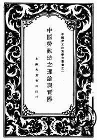 中国劳动法之理论与实际-1931年版-(复印本)-中国劳工政策学会丛书