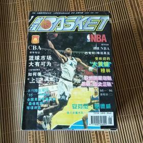 篮球杂志(1996—2001)108期全,含80份海报