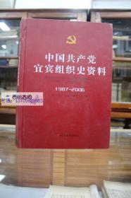 中国共产党宜宾组织史资料:1987-2006 16开精装