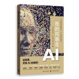 新书--我的同事是AI