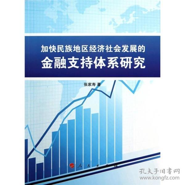 加快民族地区经济社会发展的金融支持体系研究