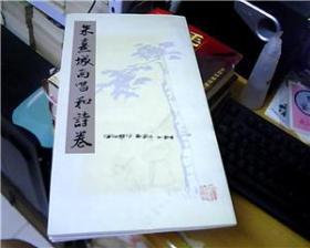 朱熹城南唱和诗卷