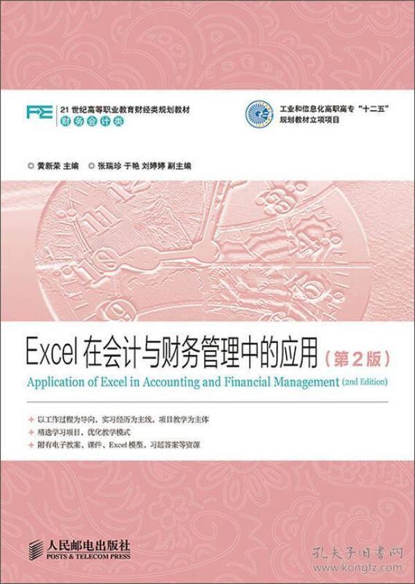 Excel在会计与财务管理中的应用(第2版)/21世纪高等职业教育财经类规划教材·财务会计类