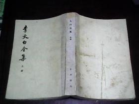 李太白全集 上册【77年一版一印】