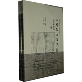 三国志通俗演义(上、下)(文史对照本)