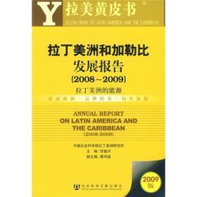 2009拉美黄皮书:拉丁美洲和加勒比发展报告(2008-2009)拉丁美洲的能源