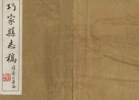 (复印本)巧家县志稿    陆崇仁 汤祚    民国31年[1942]